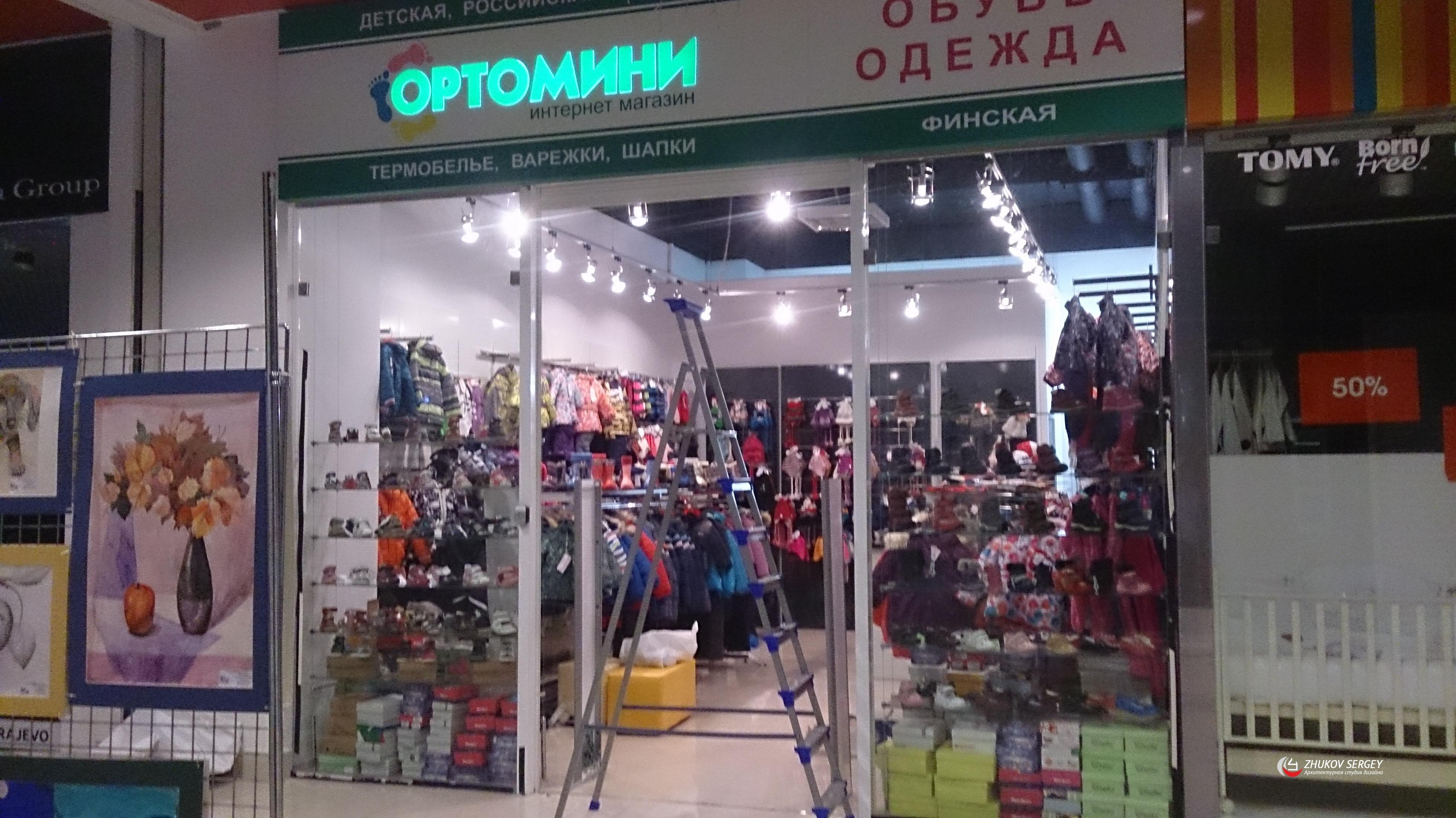 Радуга Парк Екатеринбург Магазины Женской Одежды Список